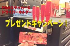 豊橋店限定PBキャンペーン!