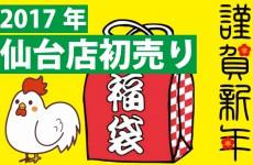 【2017年】仙台店初売りのご案内!