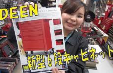 仙台店にもあります!!新型6段キャビネット!!