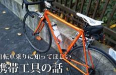 自転車乗りに知ってほしい携帯工具の話