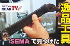 FGTV vol90 SEMAショーで見つけた逸品工具! 後編