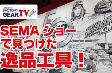 FGTV vol89 SEMAショーで見つけた逸品工具! 前編