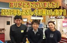 豊橋店の新年初売りは3日の10時から!