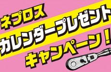 2017年新春企画!! 初売りでネプロスカレンダーをもらっちゃおう!!