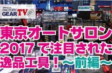 FGTV vol97 オートサロン2017で人気だった工具特集〜前編〜