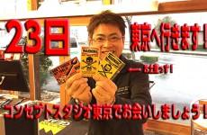 23日東京でお会いしましょう!