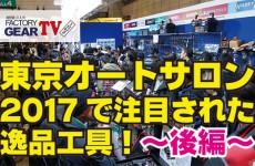 FGTV vol98 オートサロン2017で人気だった工具特集〜後編〜