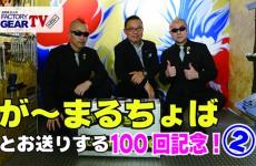 FGTV vol100 が〜まるちょばの2人とお送りする100回記念!! その2