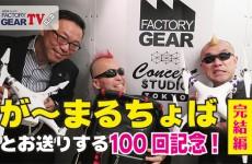 FGTV vol102 が〜まるちょばの2人とお送りする100回記念!! その4 (完結編)
