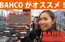 BAHCOのラチェット&ソケットセットはいかが?