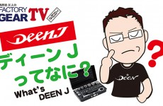 FGTV vol105 DEEN Jってなに?
