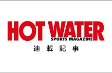 【メディア情報・連載記事】HOT WATER SPORTS MAGAZINE(ホットウォータースポーツマガジン)4月号