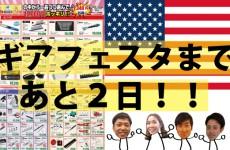 【ギアフェスタ】☆アメリカブース&一万円ポッキリ★