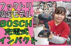 ボッシュ充電式インパクト限定モデル!!
