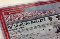 【新情報】PB SWISS TOOLS から新商品発表