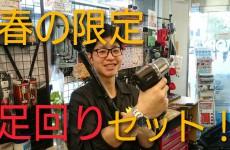 【限定パック】足周りの整備にお得なセット!!