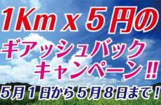 【GW特別企画!】1Km x 5円のギアッシュバックキャンペーン!