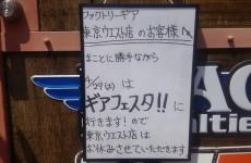 4/29(土)は『ギアフェスタ2017』に行くので、東京ウエスト店はお休みさせていただきます