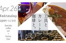 26日(水)は豊橋店で美味しいカレーが食べれる日!