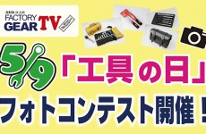 FGTV vol108 工具の日 フォトコンテスト開催!!