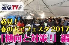FGTV vol109 ギアフェスタ 傾向と対策編!!