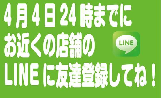 line登録560