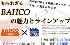 <告知> 5月26日(金)からバーコフェアやります!【2017.5.21】ファクトリーギア横浜246店