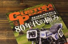 【メディア情報】CUSTOM PEOPLE(カスタムピープル)vol.169  2017 JUL.