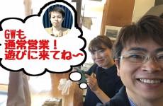 豊橋店限定GW特別企画!