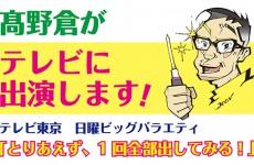 【緊急告知!!】 高野倉がTVに出演します!!