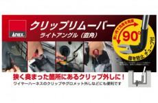 【新情報】ANEX クリップリムーバー ライトアングル(直角)