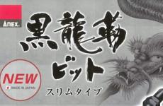 【新情報】ANEX 最新モデル「黒龍靭ビット・スリムタイプ」