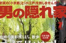 【メディア情報】男の隠れ家 7月号・商品掲載