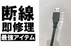 【即修理】ハイテクツール!
