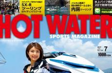 【メディア情報・連載記事】HOT WATER SPORTS MAGAZINE(ホットウォータースポーツマガジン)7月号
