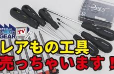 FGTV vol118 倉庫にあったレア工具、売っちゃいます! その3