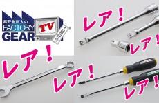 FGTV vol116 倉庫にあったレアもの工具、売っちゃいます!
