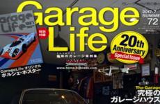 【メディア情報】ガレージライフ2017 SUMMER Vol.72 記事連載