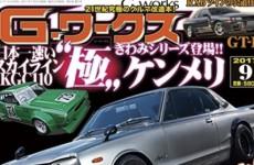 【メディア掲載】G-ワークス 9月号 連載記事掲載