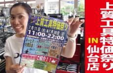 7月11日は仙台店にて上質工具特価祭り開催!!