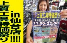 7月30日は仙台店にて上質工具特価祭り開催!!