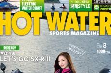 【メディア情報・連載記事】HOT WATER SPORTS MAGAZINE(ホットウォータースポーツマガジン)8月号