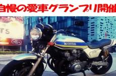 【 自慢の愛車グランプリ 】を開催します!!【東京ウエスト店限定】