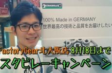 北大阪店では8月18日金曜日までスタビレーキャンペーンを実施しております。