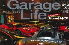 【メディア情報】ガレージライフ2017 AUTUMN Vol.73 記事連載