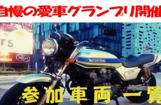 【 自慢の愛車グランプリ 】エントリー車両一覧(2017.09.01現在)
