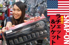 SNAP-ON★専用のラチェット&ソケット
