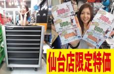 仙台店限定特別価格!