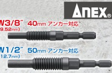 【New Product】ANEX Anchor Remove Bit