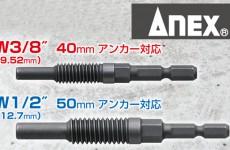 【新商品】ANEX アンカー抜きビット